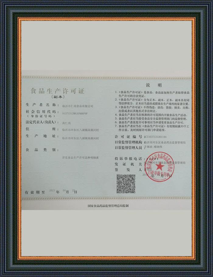 食品生产许可证2