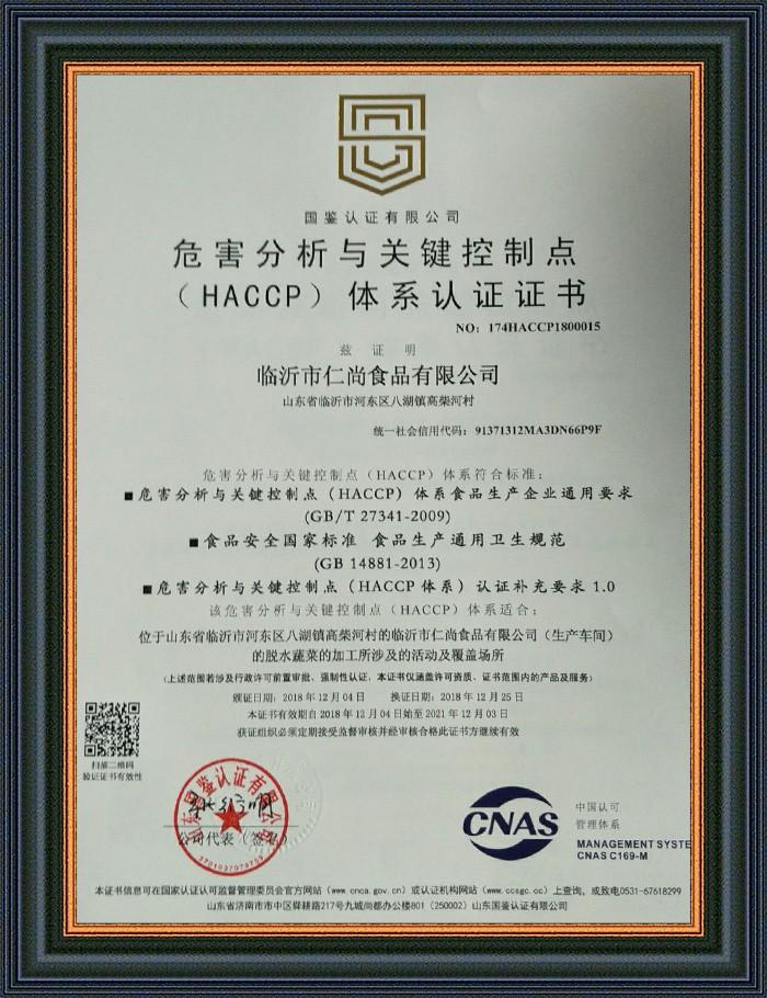 危害分析与关键控制点(haccp)体系认证证书